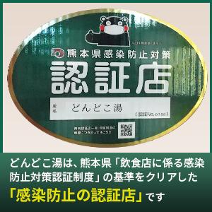 どんどこ湯は、熊本県「飲食店に係る感染防止対策認証制度」の基準をクリアし「感染防止の認証店」となりました。